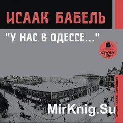 У нас в Одессе… (аудиокнига)