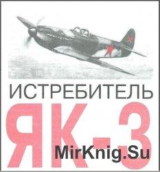 Истребитель ЯК-3 [Левша 8/2001]
