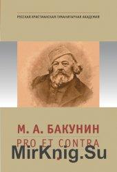 М.А. Бакунин: pro et contra
