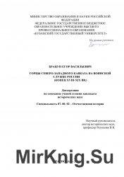 Горцы Северо-Западного Кавказа на воинской службе России (конец XVIII-XIX в ...