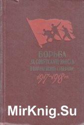 Борьба за советскую власть в Воронежской губернии