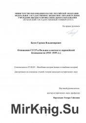 Отношения СССР и Польши в контексте европейской безопасности (1933–1939 гг. ...