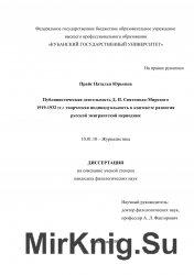 Публицистическая деятельность Д. П. Святополк-Мирского 1919-1932 гг.: творч ...