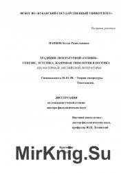 """Традиция литературной """"готики"""": генезис, эстетика, жанровая типология и поэ ..."""