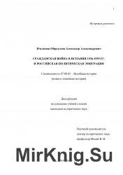 Гражданская война в Испании 1936-1939 гг. и российская политическая эмиграц ...