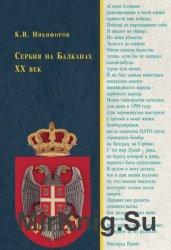 Сербия на Балканах: ХХ век
