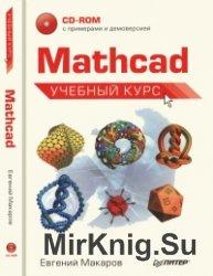 Mathcad. Учебный курс + Компакт-диск