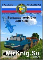 Вездеход-амфибия ЗИЛ-4906 [Русские инженеры № 15 (39) 2016]
