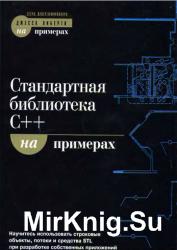 Стандартная библиотека С++ на примерах