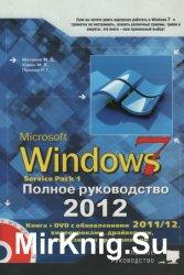 Windows 7. Полное руководство 2012: включая Service Pack 1