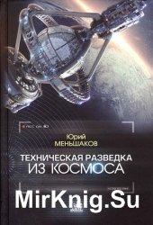 Техническая разведка из космоса