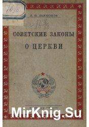 Советские законы о церкви
