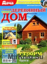 Любимая дача. Спецвыпуск № 12 2016. Строим деревянный дом