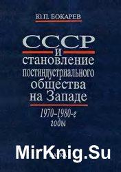 СССР и становление постиндустриального общества на Западе, 1970-1980-е годы