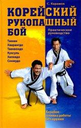Корейский рукопашный бой