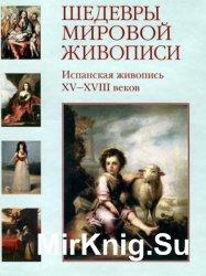Шедевры мировой живописи. Испанская живопись XV-XVIII веков