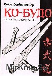Ко-будо. Оружие Окинавы
