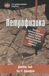 Петрофизика: теория и практика изучения коллекторских свойств горных пород  ...