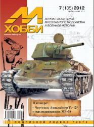 М-Хобби №7(135) 2012