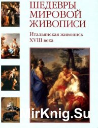 Шедевры мировой живописи. Итальянская живопись XVIII