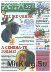 Приусадебная газета № 21 (ноябрь) 2016