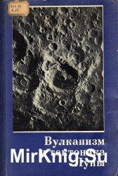 Вулканизм и тектоника Луны