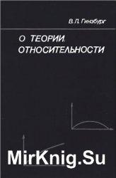 О теории относительности