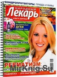 Народный лекарь №23 2016