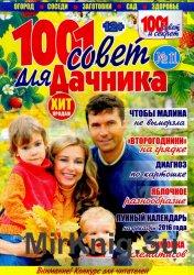 1001 совет для дачника №11 2016