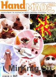 Hand Made № 20 (12), 2015  | Украина