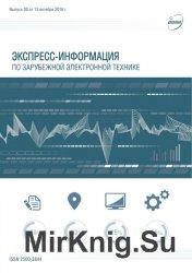 Экспресс-информация по зарубежной электронной технике №30 (октябрь 2016)