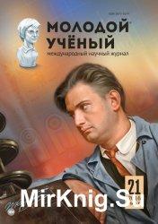 Молодой ученый №21 (ноябрь 2016)