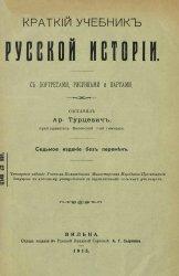 Краткий учебник русской истории