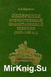 Обозрение отечественной бронетанковой техники (1905-1995 гг.)