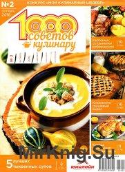 1000 советов кулинару № 2 2016