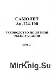 Самолет Ан-124-100. Руководство по летной эксплуатации