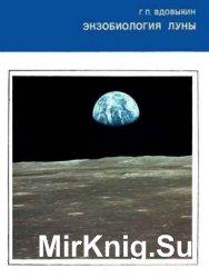 Экзобиология Луны