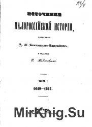 Источники Малороссийской истории. Ч. 1. 1649-1687