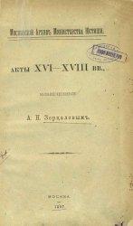 Акты XVI-XVIII вв., извлеченные А.Н.Зерцаловым
