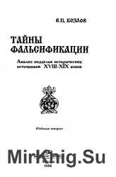Тайны фальсификации. Анализ подделок исторических источников XVIII-XIX веко ...