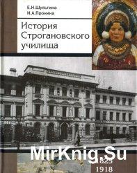 История Строгановского училища. 1825-1918