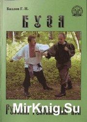Буза. Русский рукопашный бой