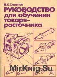 Руководство для обучения токаря-расточника