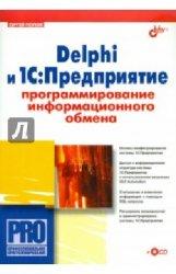 Delphi и 1C:Предприятие. Программирование информационного обмена