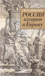 Россия входит в Европу: Императрица Елизавета Петровна и война за Австрийск ...