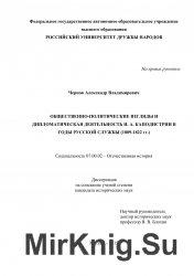 Общественно-политические взгляды и дипломатическая деятельность И. А. Капод ...