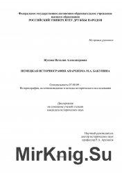 Немецкая историография анархизма М.А. Бакунина