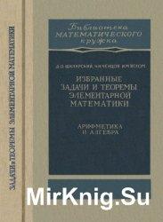 Избранные задачи и теоремы элементарной математики. Арифметика и алгебра.