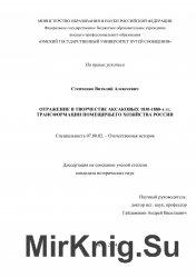 Отражение в творчестве Аксаковых 1830-1880-х гг. трансформации помещичьего  ...