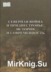 Северная война и Приднестровье: история и современность
